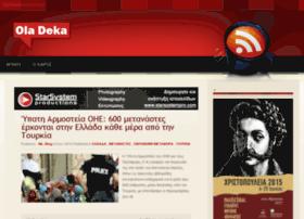 oladeka.blogspot.gr