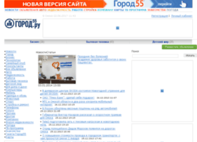 old.gorod55.ru