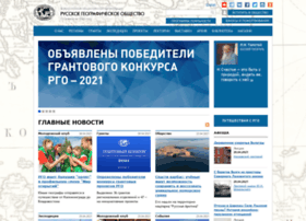 old.rgo.ru
