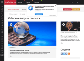 old.subscribe.ru