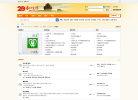 oldbeijing.org