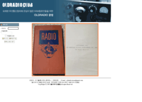 oldradio.co.kr