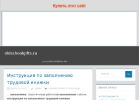 oldschoolgifts.ru