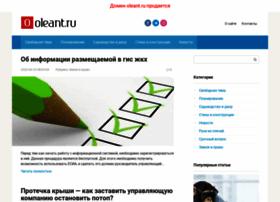oleant.ru
