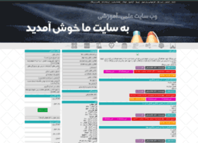 oloom-iranshahr.rzb.ir
