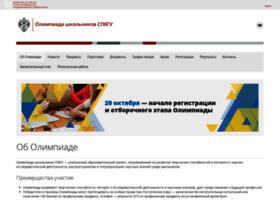 olympiada.spbu.ru