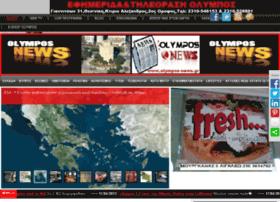 olympos-news.gr