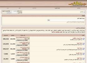 om.s-oman.net