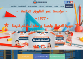 omar-alfarouk.com