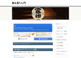omatsuri.com