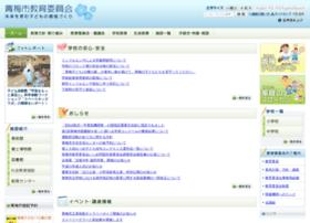ome-tky.ed.jp