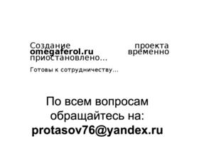 omegaferol.ru
