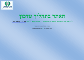 omegaisrael.com