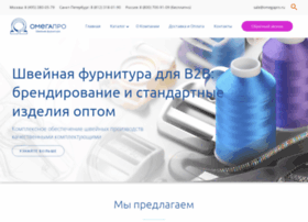 omegapro.ru