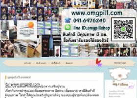 omgpill.com