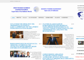 omogeneiakoskomvos.net