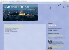 omorfipolis.blogspot.gr