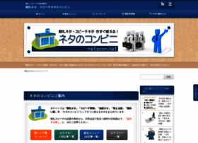 omoshiroihanashi.seesaa.net