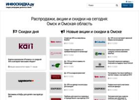 omsk.infoskidka.ru