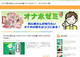 onaho-get.com