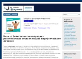 onarkoze.ru