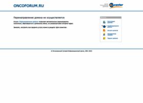 oncoforum.ru