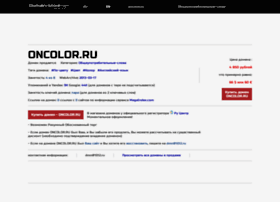 oncolor.ru