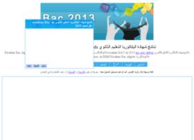 onec-dz-bac.montadarabi.com