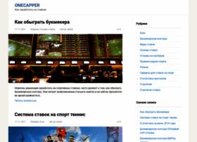 onecapper.ru
