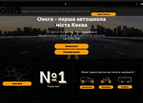 onega.com.ua