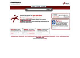 onesearch.ru