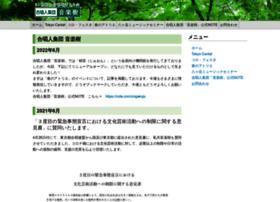 ongakuju.com
