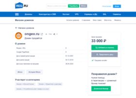ongeo.ru