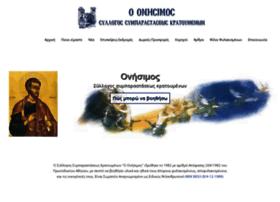 onisimos.gr