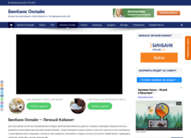 online-binbank.ru