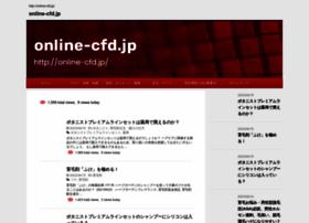 online-cfd.jp