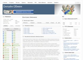 online-obmen.com