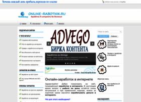 online-rabotnik.ru