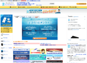 online.plathome.co.jp