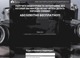 online.profotovideo.ru