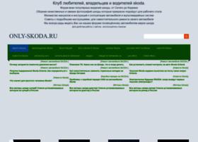 only-skoda.ru