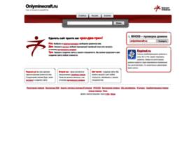 onlyminecraft.ru
