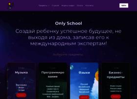 onlyschool.ru