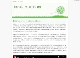 ontheroad-movie.jp