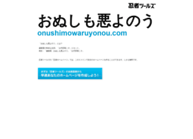 onushimowaruyonou.com