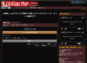 oogiri.symphonic-net.com