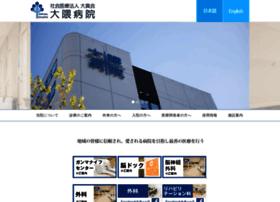 ookuma-hospital.or.jp