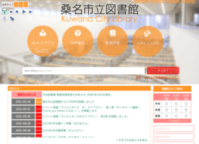 opac.kuwana-library.jp