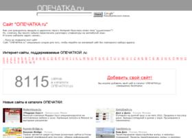 opechatka.ru