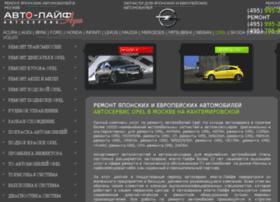 opel.auto-life.ru